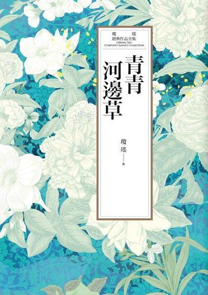 瓊瑤經典作品全集 43:青青河邊草