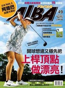 ALBA阿路巴高爾夫 國際中文版 01月號/2019 第49期