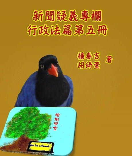 新聞疑義專欄行政法篇第五冊