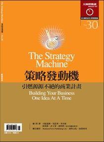 大師輕鬆讀030:策略發動機