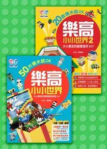 樂高小小世界1+2套書
