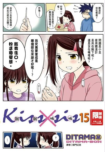 KissXsis 親親姊姊 15