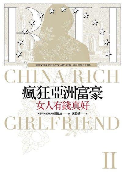 瘋狂亞洲富豪2:女人有錢真好