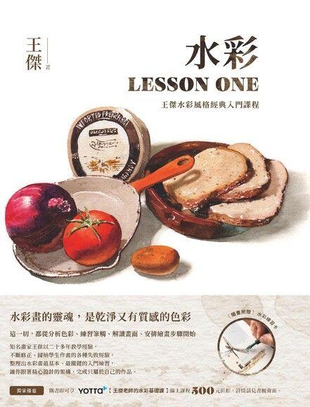 水彩LESSON ONE