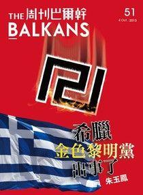 周刊巴爾幹No.51:希臘金色黎明黨出事了