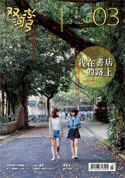 双河彎 生活.閱讀誌 2015年3月號