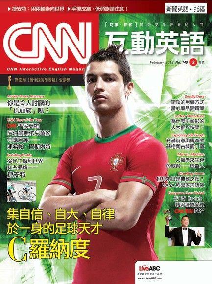 CNN互動英語 02月號/2013 第149期