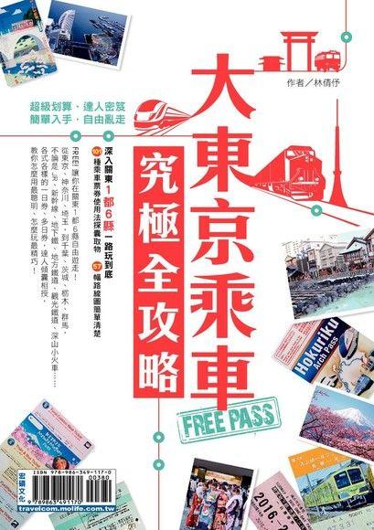 大東京乘車Free Pass究極全攻略
