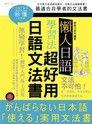 懶人日語學習法