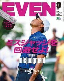 EVEN 2018年8月號 Vol.118 【日文版】