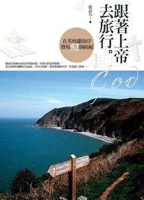 跟著上帝去旅行:在英格蘭海岸發現52個祝福
