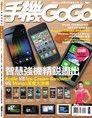 手機GOGO No.88