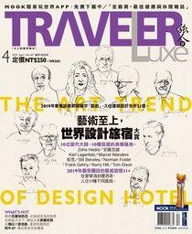 TRAVELER luxe旅人誌 04月號/2019 第167期