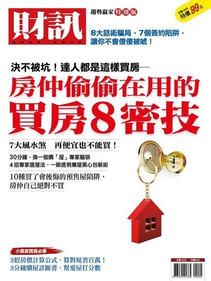 趨勢贏家特別版:房仲偷偷在用的買房8密技
