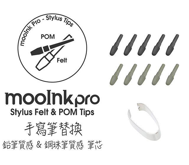 10.3 吋 mooInk Pro 專屬筆芯(一盒10入)