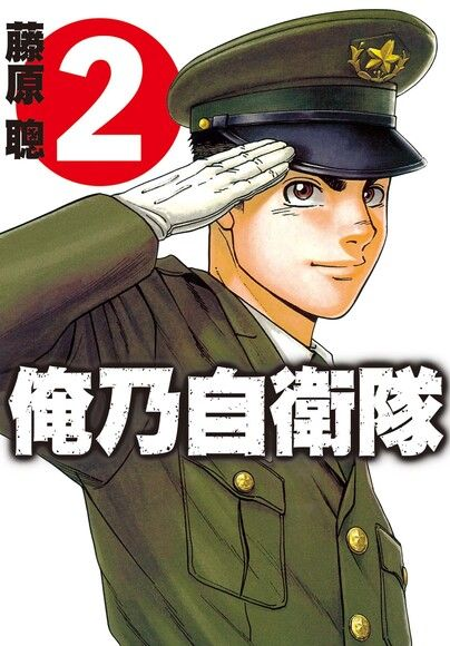 俺乃自衛隊(2)