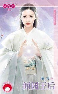 傾國王后【王道之日殞篇】(限)