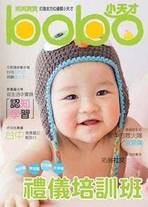 媽媽寶寶寶寶版 02月號/2014 第324期