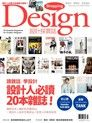 Shopping Design 03月號/2013 第52期