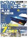 PC home Advance 電腦王 05月號/2009 第58期