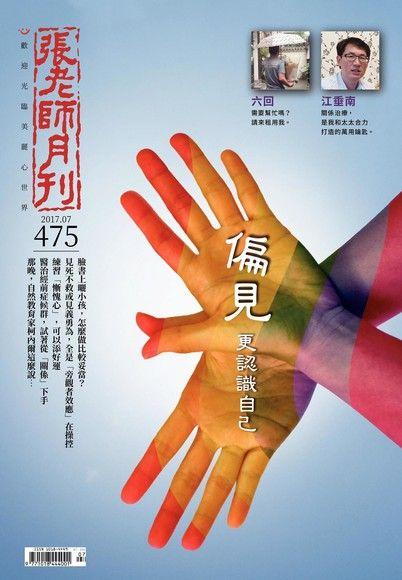 張老師月刊2017年07月/475期