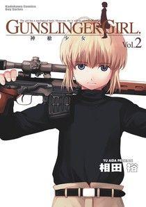 GUNSLINGER GIRL 神槍少女 (2)