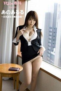 【Vijin 專科  No.153】あのあるる ~巨乳淫女的桃色遊戲~