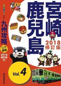 九州攻略完全制霸2018-鹿兒島‧宮崎