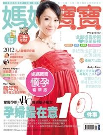 媽媽寶寶 01月號/2012 第299期_孕婦版