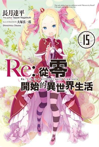 Re:從零開始的異世界生活(15)