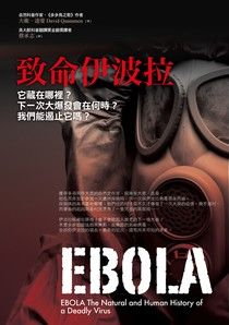 致命伊波拉