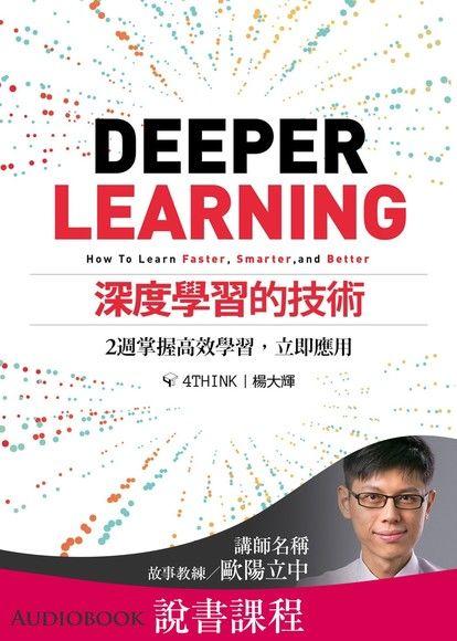 【說書】深度學習的技術