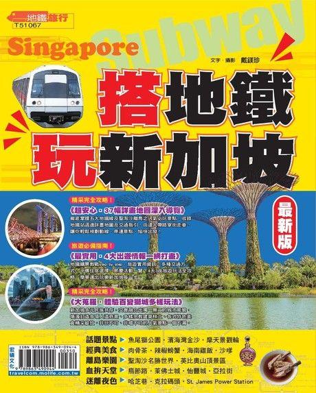 搭地鐵玩新加坡'16-'17
