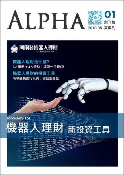 2018創刊號第01期:阿爾發機器人理財