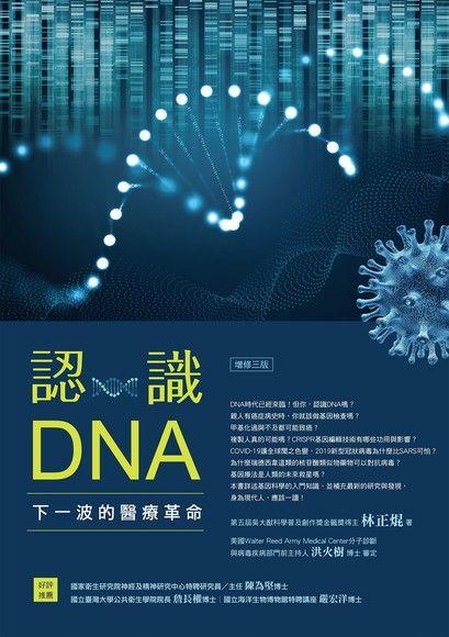 認識DNA(增修三版):下一波的醫療革命