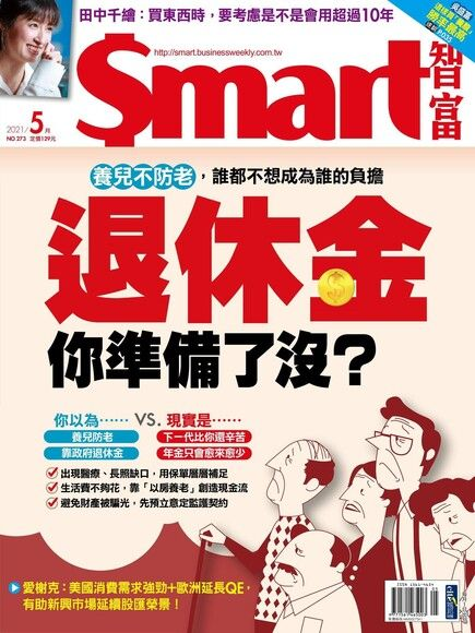 Smart 智富 05月號/2021 第273期