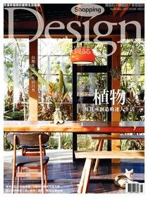 Shopping Design 11月號/2015 第84期