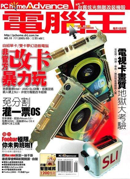 PC home Advance 電腦王 05月號/2005 第10期