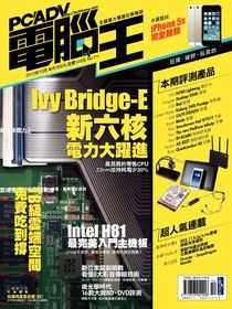 PC home Advance 電腦王 10月號/2013 第111期
