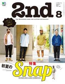 2nd 2017年8月號 Vol.125 【日文版】