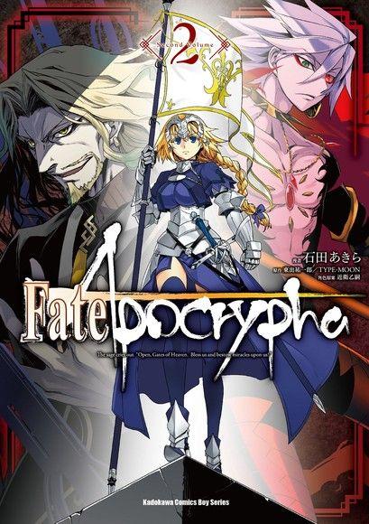 Fate/Apocrypha (2)(漫畫)