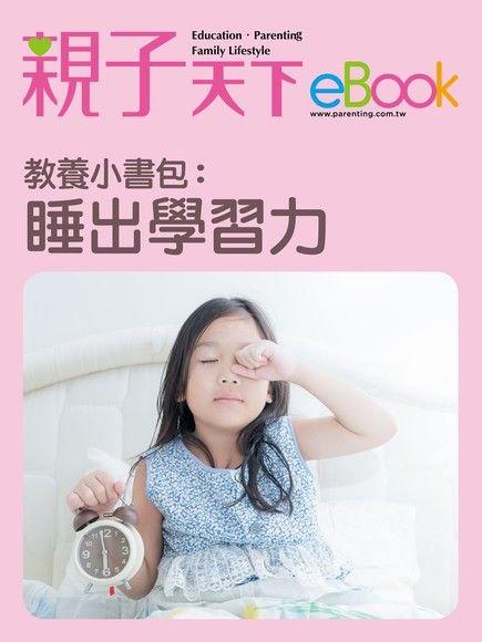 教養小書包:睡出學習力