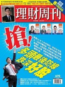理財周刊 第670期 2013/06/27