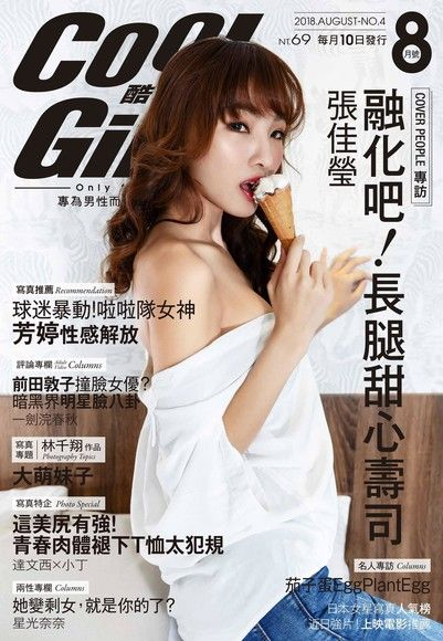 COOL GIRL VOL.4 2018年8月號