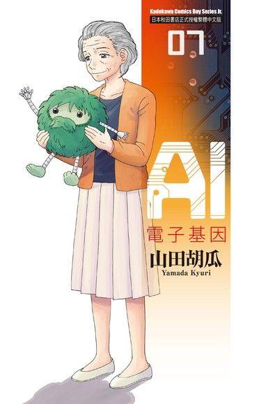 AI電子基因 (7)