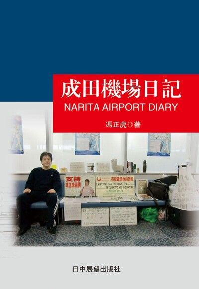 成田機場日記