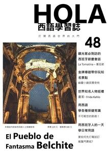 Hola España 西語學習誌 12月號/2020 第48期