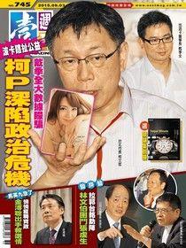 壹週刊 第745期 2015/09/03