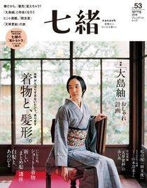 七緒 2018年春季號 Vol.53 【日文版】