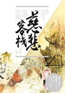 慈悲客棧【連三月最催人淚下的前世今生故事】